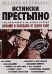 Истински престъпно - измами и скандали от цял свят (ISBN: 9789545853524)
