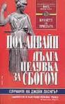 Дълга целувка за сбогом (ISBN: 9789545850813)
