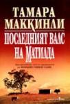 Последният валс на Матилда (ISBN: 9789545853005)