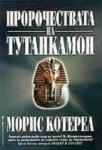 Пророчествата на Тутанкамон (ISBN: 9789545853265)