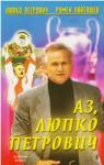 Аз, Люпко Петрович (ISBN: 9789548542531)