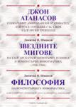 Джон Атанасов. Звездните мигове. Философия (ISBN: 9789549942279)