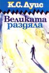 Великата раздяла (ISBN: 9789544071479)