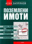 Поземлени имоти (ISBN: 9789547301405)