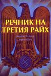 Речник на Третия райх (ISBN: 9789548029414)
