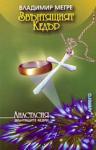 Звънтящият кедър (ISBN: 9789549076561)