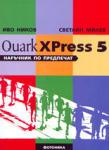 QuarkXPress 5 - наръчник по предпечат (ISBN: 9789549616125)