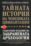 Тайната история на човешката цивилизация (ISBN: 9789545853876)