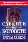 Следите на боговете (ISBN: 9789545853937)