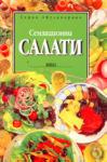 Сензационни салати (ISBN: 9789544742621)