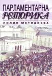 Парламентарна реторика (ISBN: 9789547510432)