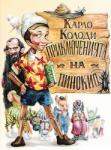 Приключенията на Пинокио (ISBN: 9789545272011)
