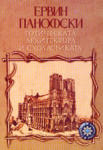 Готическата архитектура и схоластиката (ISBN: 9789545400315)