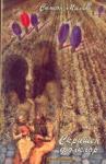 Скришен фолклор (ISBN: 9789549084672)