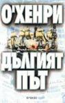Дългият път (ISBN: 9789548516730)