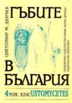 Гъбите в България, том 4 (ISBN: 9789544307554)