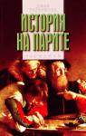 История на парите (ISBN: 9789547690035)
