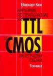Наръчник по приложение на TTL и CMOS интегрални схеми (ISBN: 9789540305875)