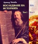 Изследване на историята - комплект от 2 тома (ISBN: 9789547391352)