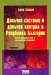 Данъчна система и данъчен контрол в Република България (ISBN: 9789549574685)