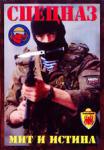 СПЕЦНАЗ - мит и истина (ISBN: 9789549077421)