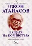 Джон Атанасов (ISBN: 9789549942231)