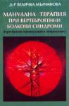Мануална терапия при вертеброгенни болкови синдроми (ISBN: 9789548047999)