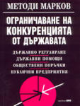 Ограничаване на конкуренцията от държавата (ISBN: 9789547300941)