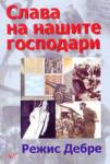 Слава на нашите господариВъзпитание на политика (ISBN: 9789546073945)