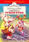Приказки за Румпи-румп (ISBN: 9789544598266)