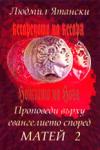 Проповеди върху евангелието според Матей - част 2 (ISBN: 9789549068252)