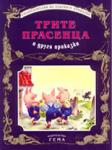 Трите прасенца и други приказки (ISBN: 9789548234054)
