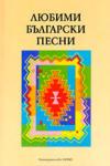 Любими български песни (ISBN: 9789541500842)