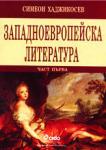 Западноевропейска литература - част 1 (ISBN: 9789546493217)