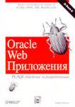 Oracle Web Приложения - PL-SQL за разработчици (ISBN: 9789549049848)