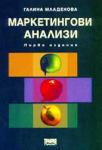 Маркетингови анализи (ISBN: 9789549574623)