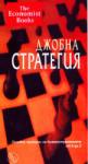 Джобна стратегия (ISBN: 9789544501129)