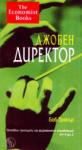 Джобен директор (ISBN: 9789544501143)