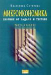 Микроикономика - сборник от задачи и тестове (ISBN: 9789549574616)