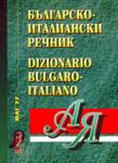 Българско-италиански речник (ISBN: 9789545310263)