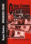 Организирана престъпност (ISBN: 9789547510098)