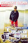 Рибарските такъми - част II<br>Рибарски макари (ISBN: 9789549997026)