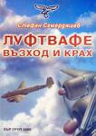 Луфтвафе - възход и крах (ISBN: 9789547520127)