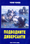 Подводните диверсанти (ISBN: 9789547520028)