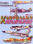 Камуфлажи (ISBN: 9789547520073)