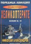 "Енциклопедия ""Хеликоптерите"" - книга 2 (ISBN: 9789547380059)"