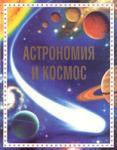 Астрономия и космос (ISBN: 9789546251909)
