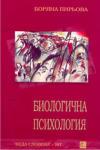 Биологична психология (ISBN: 9789548510042)