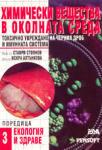 Химически вещества в околната среда - токсично увреждане на черния дроб и имунната система (ISBN: 9789546420589)