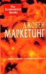 Джобен маркетинг (ISBN: 9789544501082)